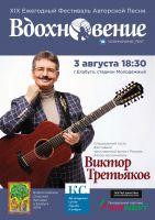 Виктор Третьяков г. Елабуга 3 августа 2019 года