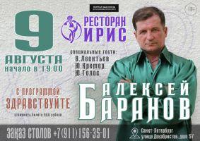 Алексей Баранов с программой «Здравствуйте» 9 августа 2019 года