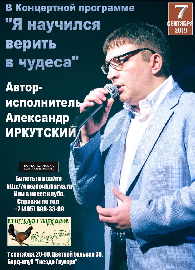 Александр Иркутский в программе «Я научился верить в чудеса» 7 сентября 2019 года