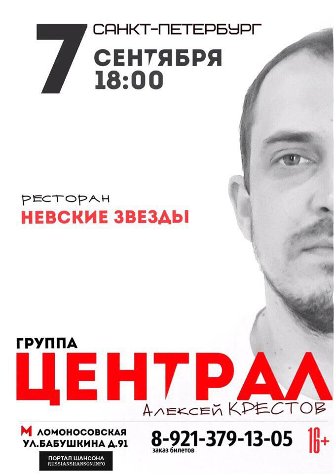 Группа «Централ» Алексей Крестов 7 сентября 2019 года