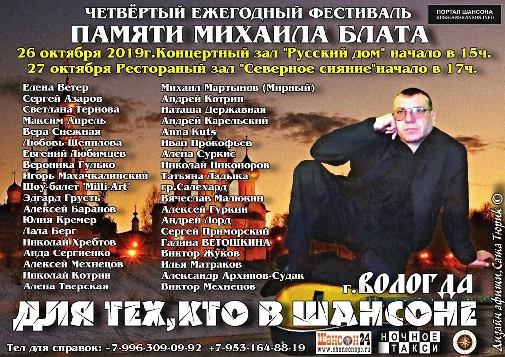 «IV Фестиваль памяти Михаила Блата» 26 октября 2019 года
