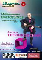 Дмитрий Треликовский участие в съёмках «Ночное такси» «Новое и лучшее» 26 августа 2019 года