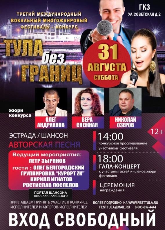 Международный фестиваль-конкурс «Тула без границ» 31 августа 2019 года