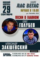 Олег Голубев и Александр Закшевский «Песни о главном» 29 сентября 2019 года