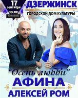Афина и Алексей Ром с программой «Осень любви» 17 сентября 2019 года