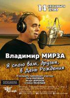 Владимир Мирза «Я спою вам, друзья, в День Рождения» 14 сентября 2019 года