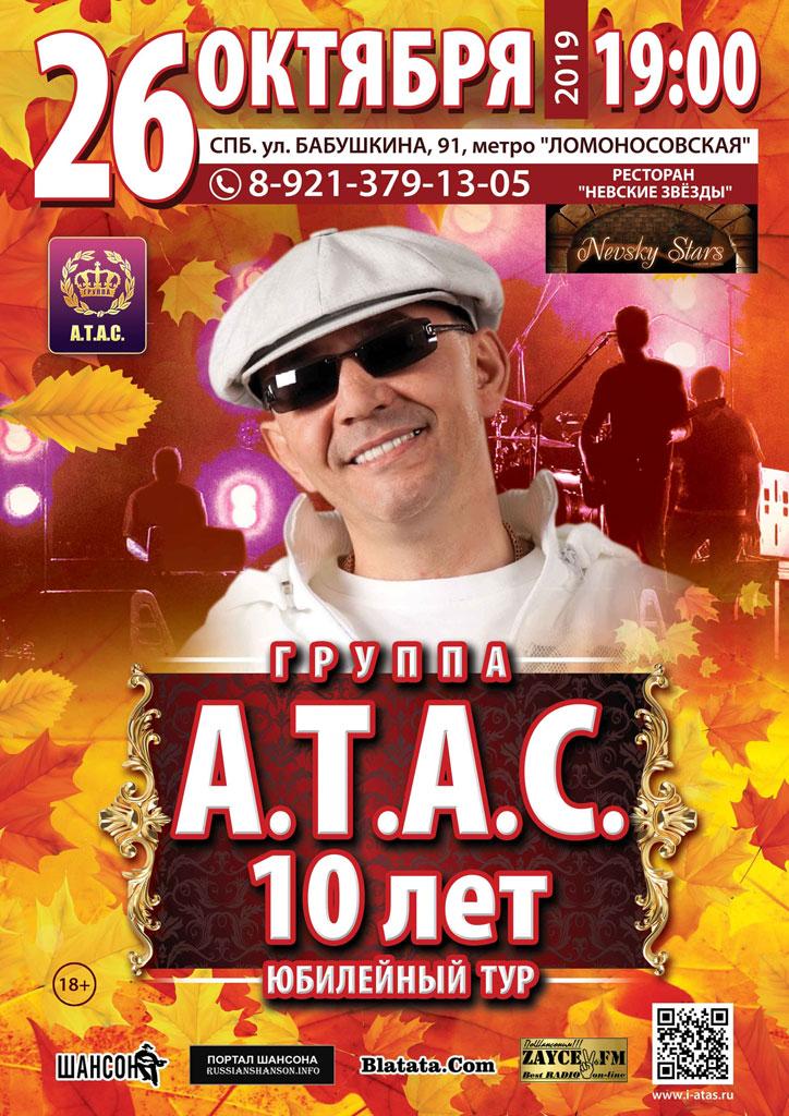 Группа «А.Т.А.С.» «10 лет Юбилейный тур» г. СПБ 26 октября 2019 года
