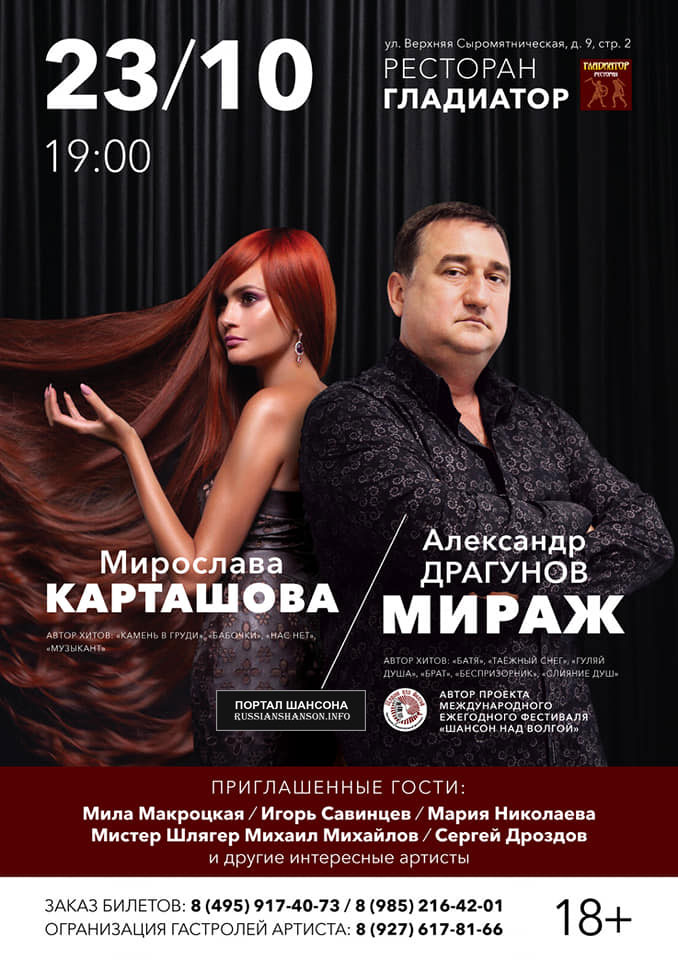 Александр Мираж и Мирослава Карташова 23 октября 2019 года