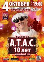 Группа «А.Т.А.С.» «10 лет Юбилейный тур» г. Абакан 4 октября 2019 года
