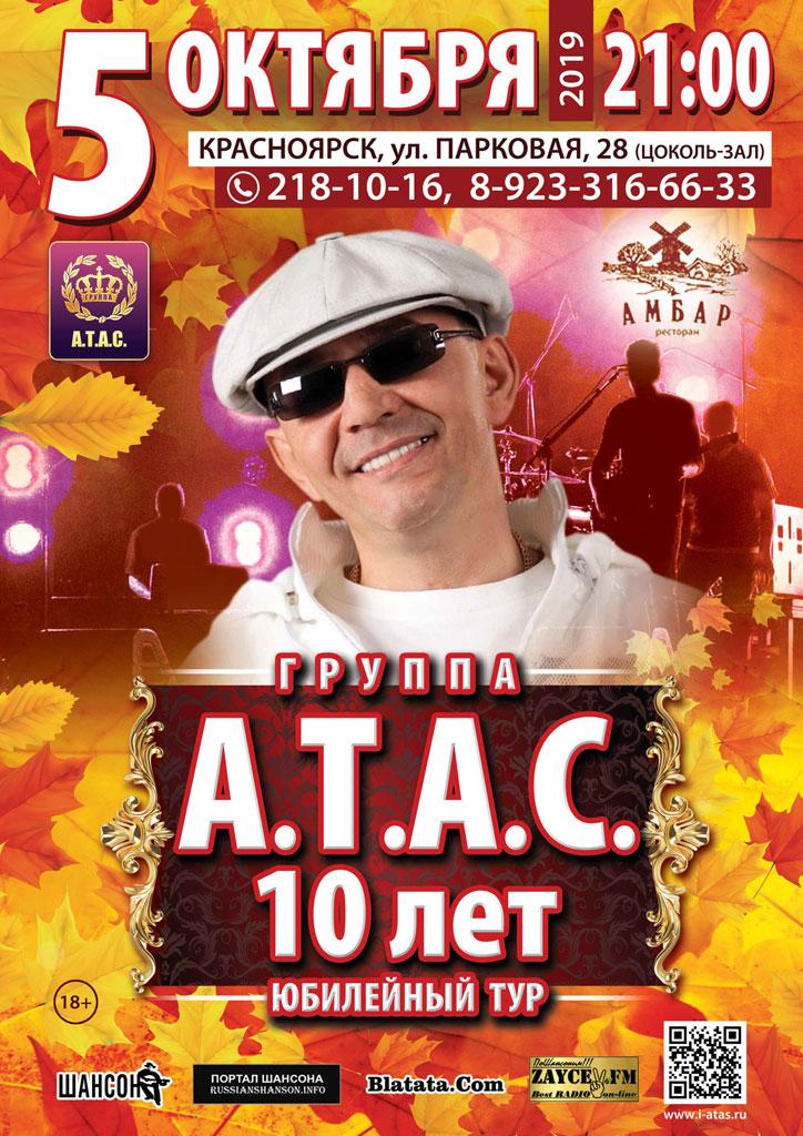 Группа «А.Т.А.С.» «10 лет Юбилейный тур» г. Красноярск 5 октября 2019 года
