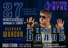 Николай Белов «Осенний шансон» 27 сентября 2019 года