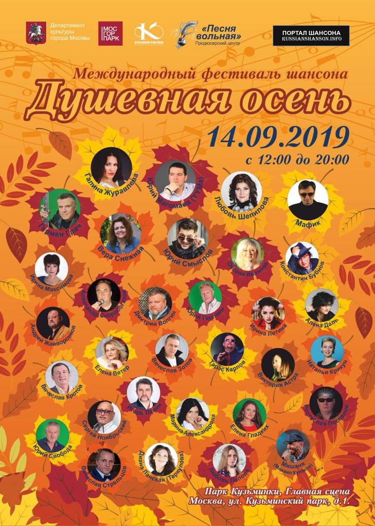Фестиваль шансона «Душевная осень» 14 сентября 2019 года