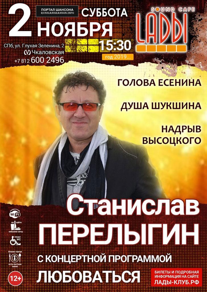 Станислав Перелыгин с программой «Любоваться» 2 ноября 2019 года