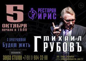 Михаил Грубов с программой «Будем жить» 5 октября 2019 года