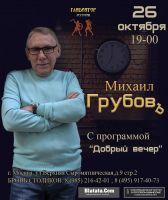 Михаил Грубов с программой «Добрый вечер» 26 октября 2019 года