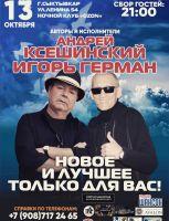 Андрей Ксешинский и Игорь Герман с программой «Новое и лучшее» г.Сыктывкар 13 октября 2019 года