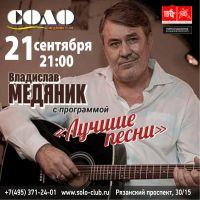 Слава Медяник с программой «Лучшие песни» 21 сентября 2019 года
