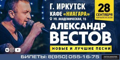 Александр Вестов «Новые и лучшие песни» 28 сентября 2019 года