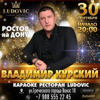 Владимир Курский г. Ростов-на-Дону 30 сентября 2019 года