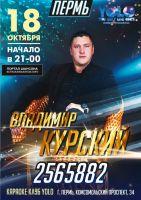 Владимир Курский г. Пермь 18 октября 2019 года