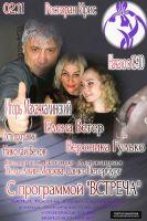Игорь Махачкалинский, Елена Ветер, Вероника Гулько с программой «Встреча» 2 ноября 2019 года