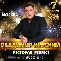 Владимир Курский г. Москва 7 ноября 2019 года
