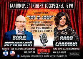 Влад Зерницкий и Алла Славина в программе «Он и Она» 27 октября 2019 года