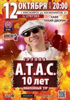 Группа «А.Т.А.С.» «10 лет Юбилейный тур» г. Красноярск 12 октября 2019 года
