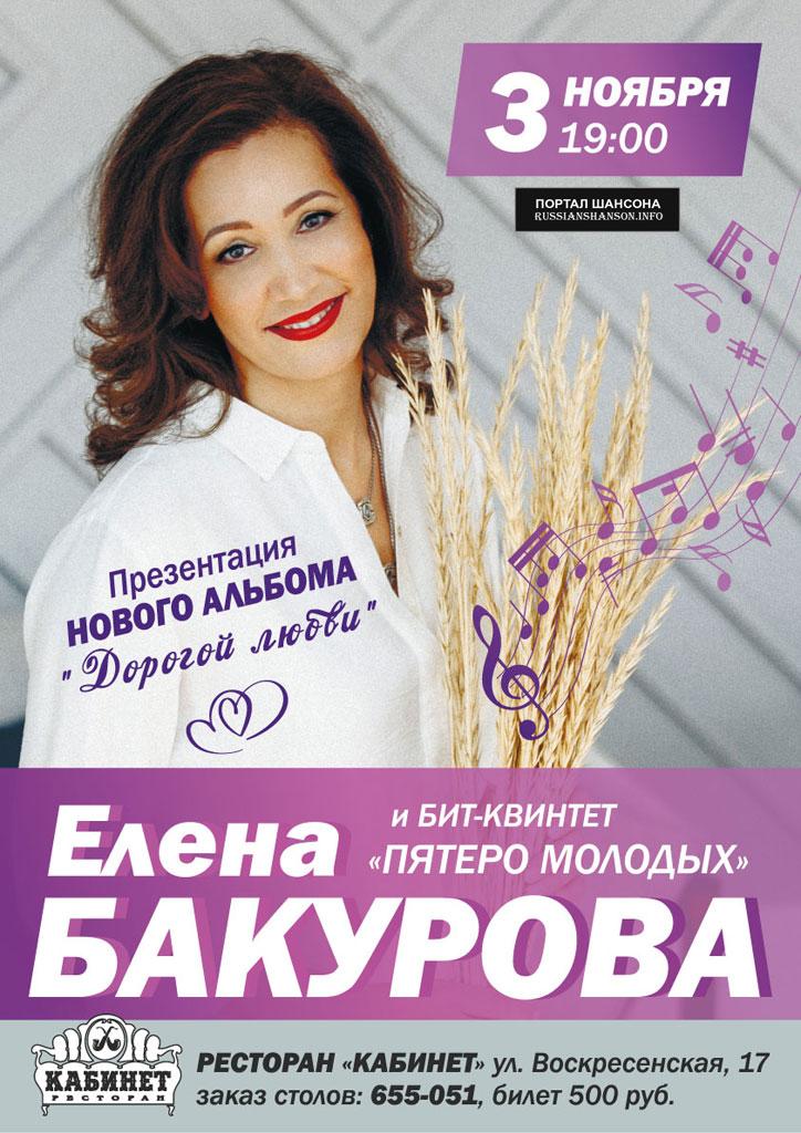 Елена Бакурова. Презентация нового альбома «Дорогой любви» 3 ноября 2019 года