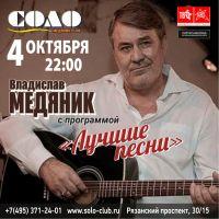 Слава Медяник с программой «Лучшие песни» г.Москва 4 октября 2019 года