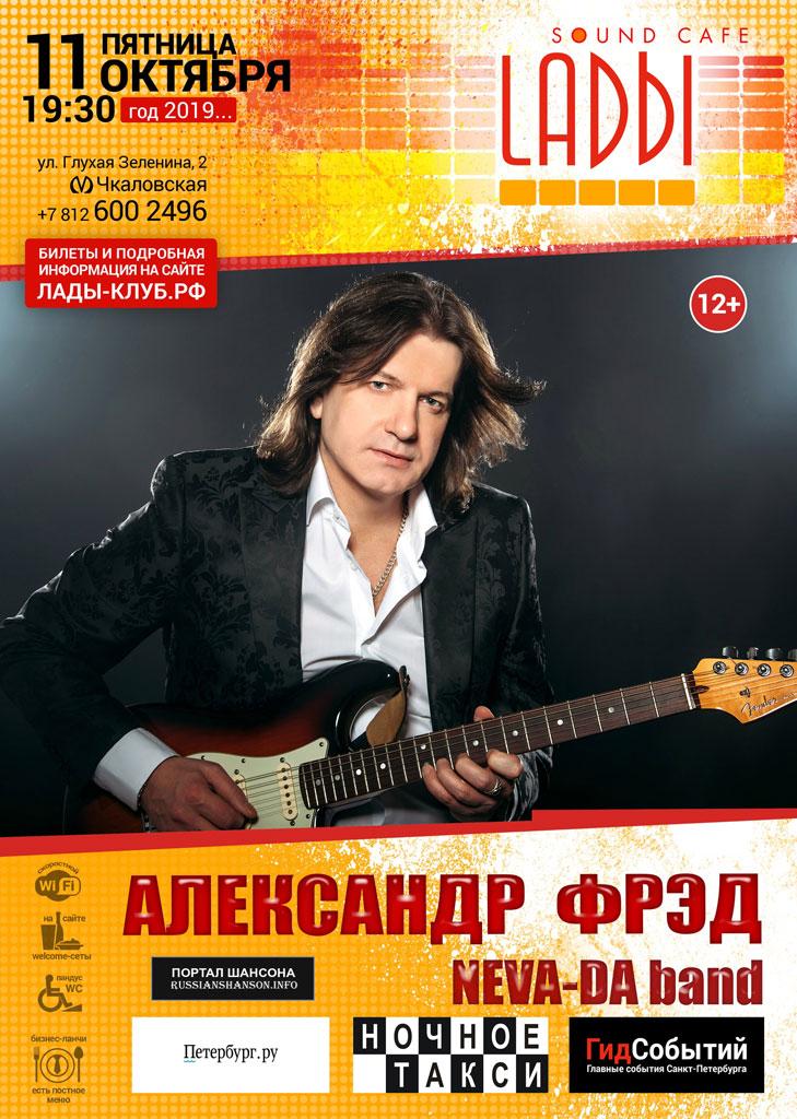 Александр Фрэд г.Санкт-Петербург 11 октября 2019 года