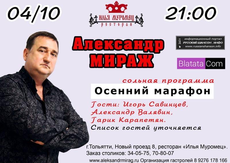 Александр Мираж с программой «Осенний марафон» 4 октября 2019 года