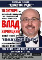 Влад Зерницкий с новой программой «Израиль сегодня и завтра» 19 октября 2019 года