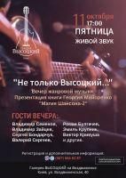Вечер жанровой музыки «Не только Высоцкий... » 11 октября 2019 года