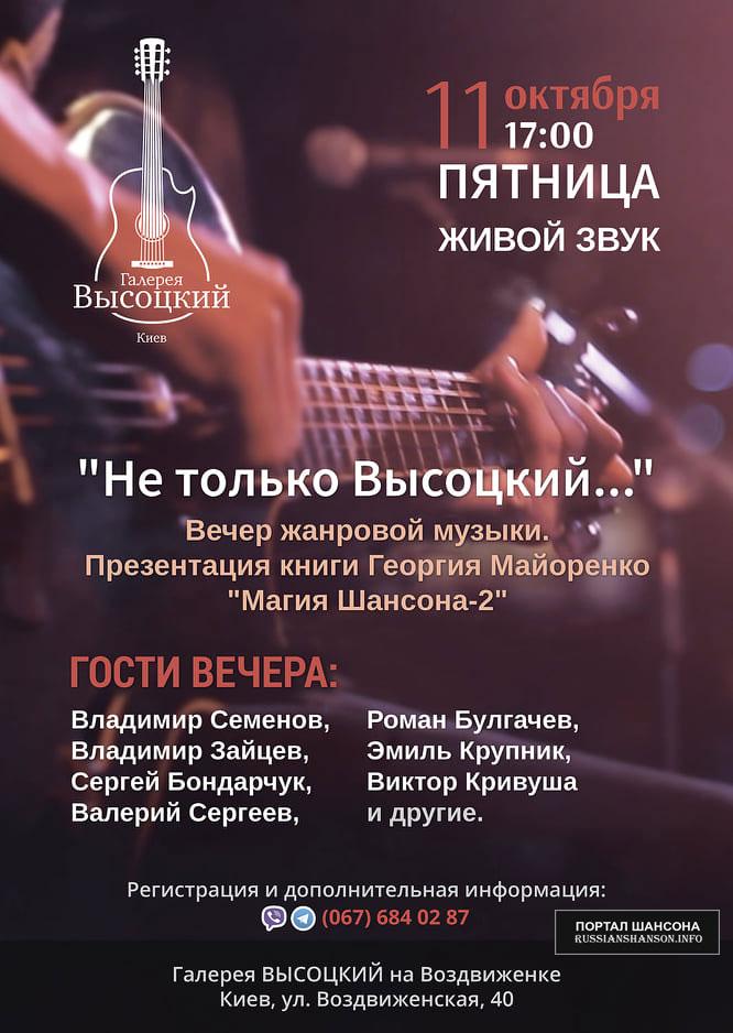 Вечер жанровой музыки «Не только Высоцкий...» 11 октября 2019 года