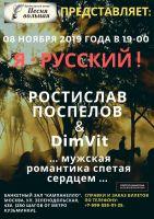 Ростислав Поспелов & DimVit 8 ноября 2019 года
