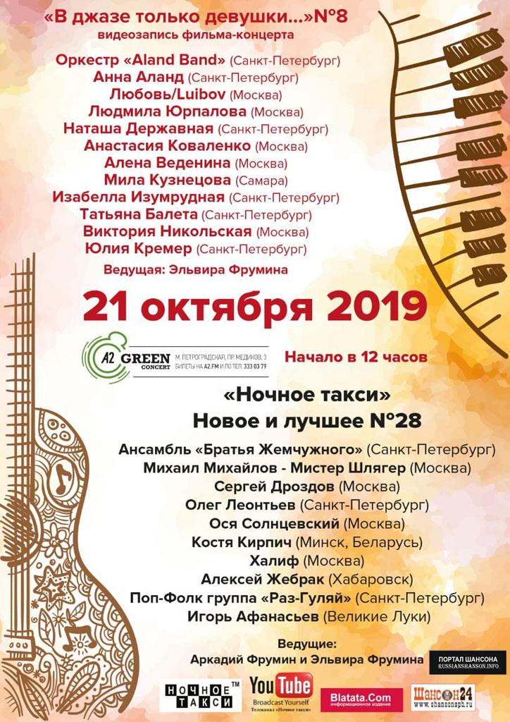 Фильм-концерт «Ночное такси» «В джазе только девушки...  (№ 8)» 21 октября 2019 года