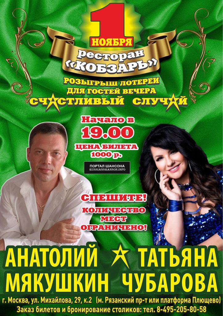 Анатолий Мякушкин и Татьяна Чубарова г.Москва 1 ноября 2019 года