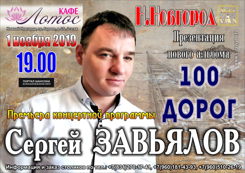 Сергей Завьялов презентация альбома «100 дорог» 1 ноября 2019 года