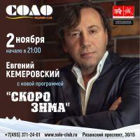 Евгений Кемеровский с программой «Скоро зима» 2 ноября 2019 года