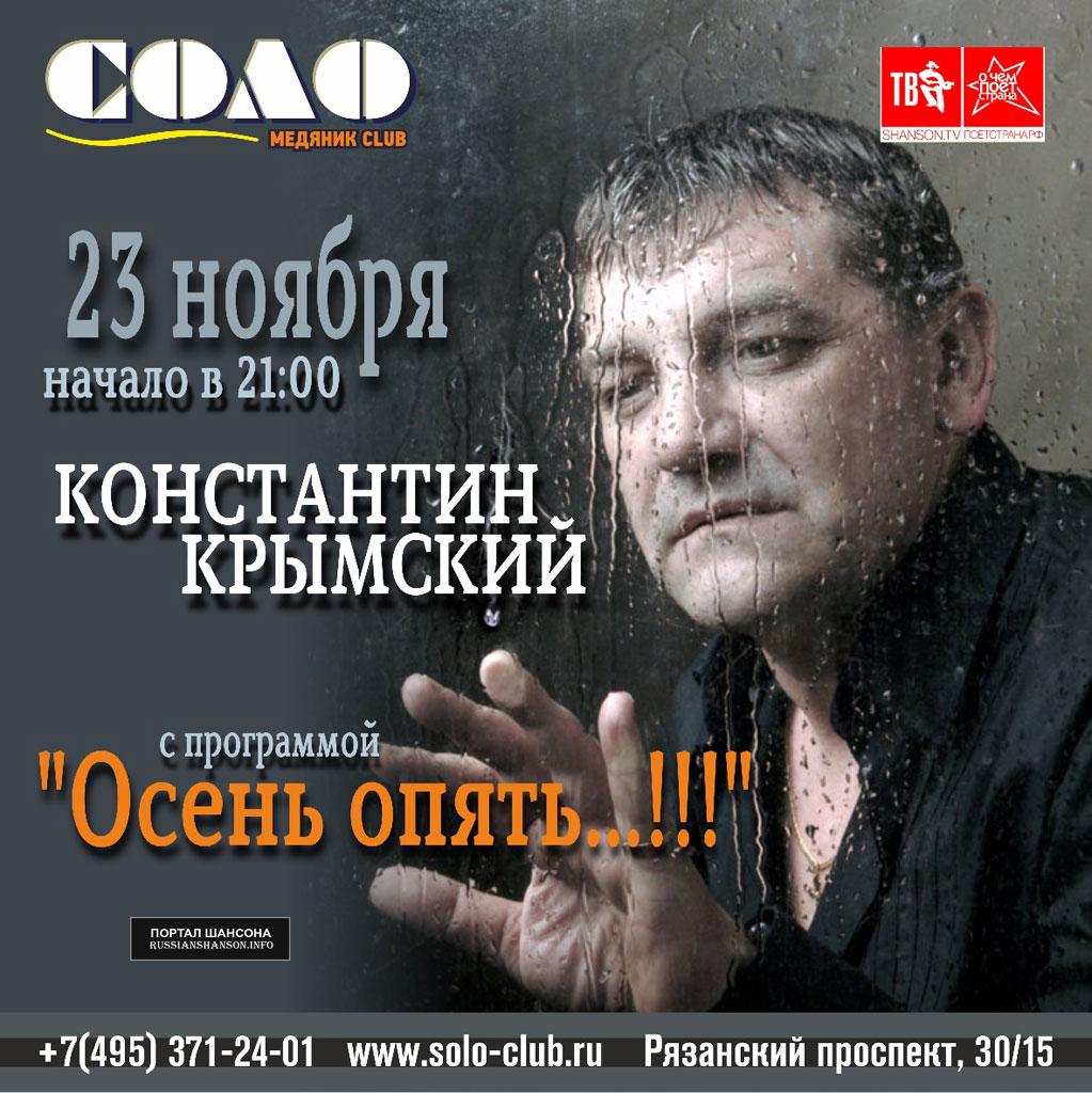 Константин Крымский с программой «Осень опять!» 23 ноября 2019 года