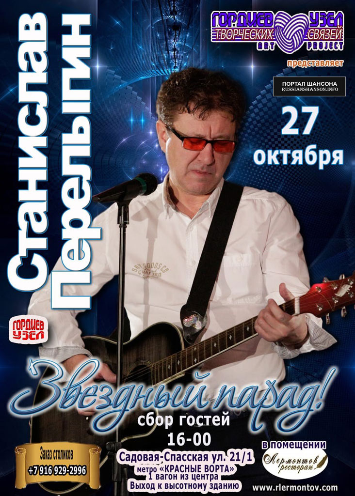 Станислав Перелыгин с программой «Звездный парад!» 27 октября 2019 года