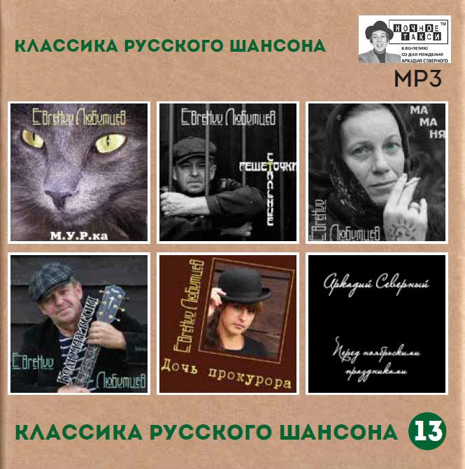 Студия «Ночное такси» выпускает 13-й сборник MP3 Классика русского шансона» 2019 19 октября 2019 года