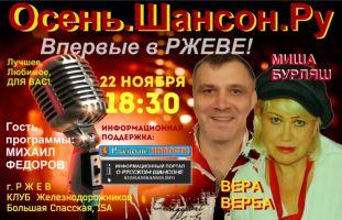 Михаил Бурляш и Вера Верба 22 ноября 2019 года
