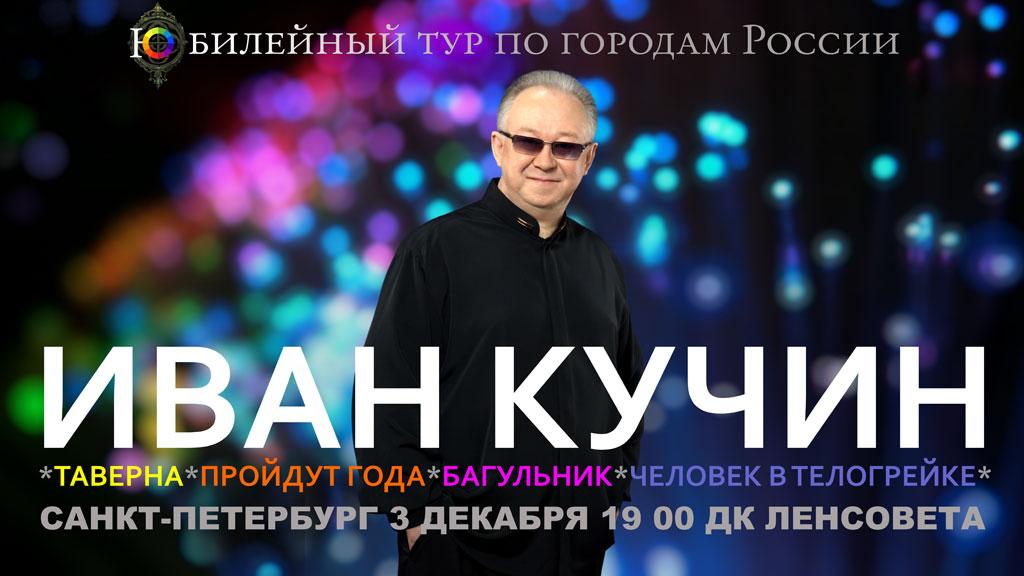 Юбилейный концерт Ивана Кучина в Санкт-Петербурге. 3 декабря 2019 года