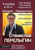 Станислав Перелыгин. Концерт «Любоваться» 8 ноября 2019 года