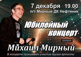 Михаил Мирный «Юбилейный концерт» 7 декабря 2019 года