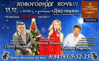 «Новогодняя ночь» г. Вольск 31 декабря 2019 года