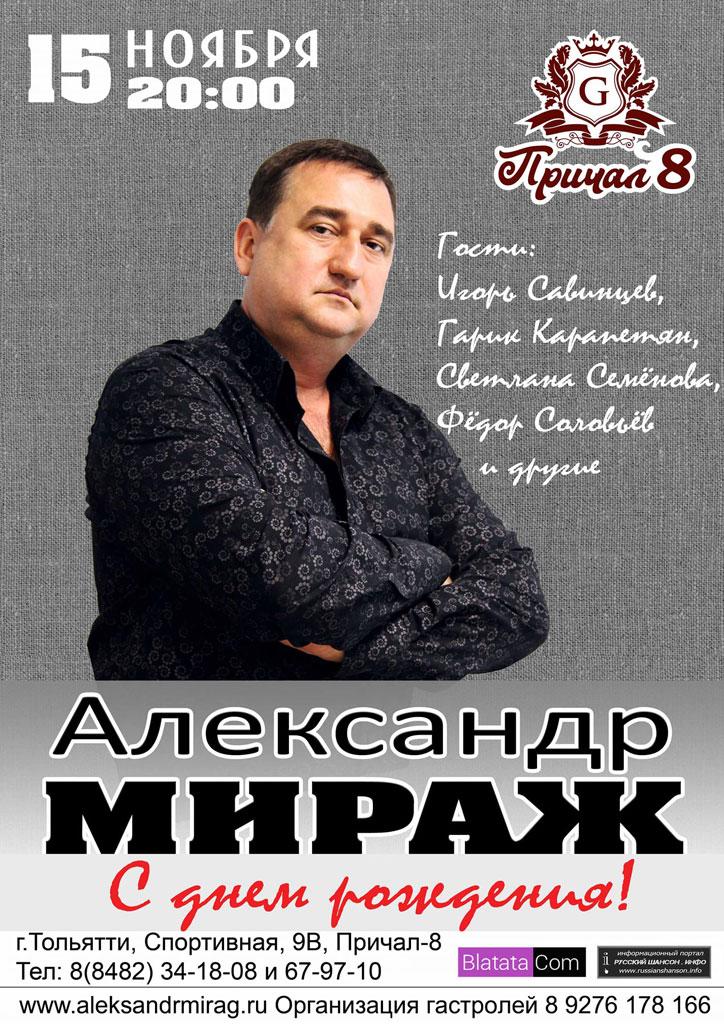 Александр Мираж «С Днем Рождения!» 15 ноября 2019 года