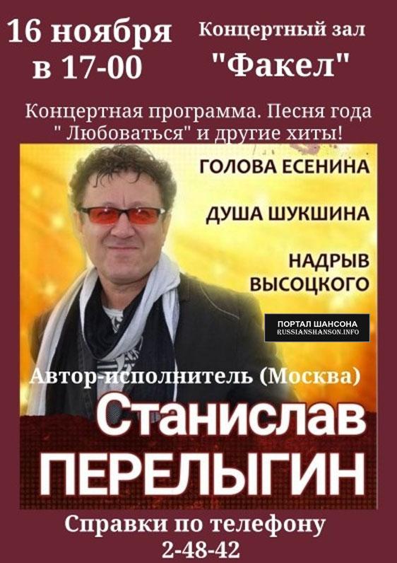 Станислав Перелыгин. Концертная программа «Любоваться» 16 ноября 2019 года